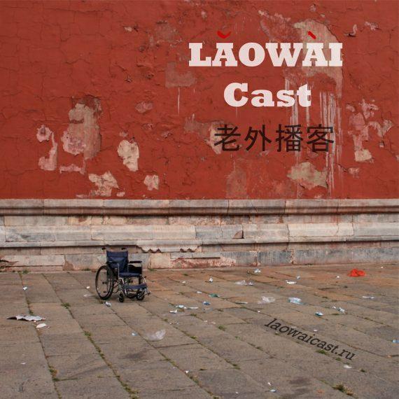 Laowaicast 192. Обложка: Лёля Глёза