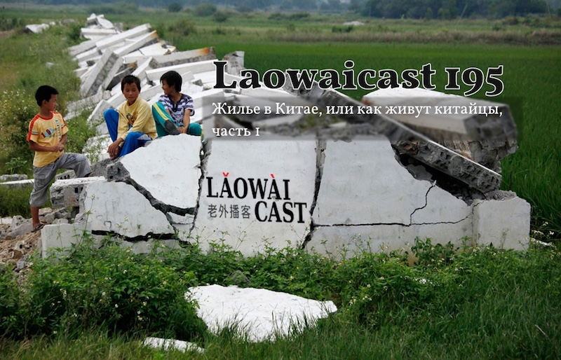 Laowaicast 195. - Обложка: Роберт Касьяненко
