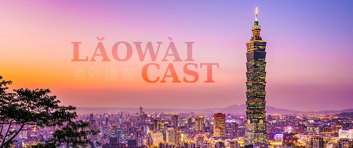 Лаовайкаст про Тайвань