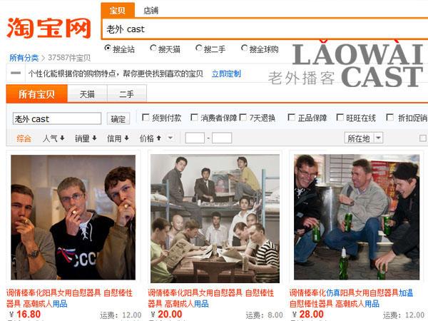 Laowaicast 200. Обложка: Lada Chee + Max