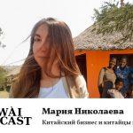 Мария Николаева о китайском бизнесе и китайцах в Африке