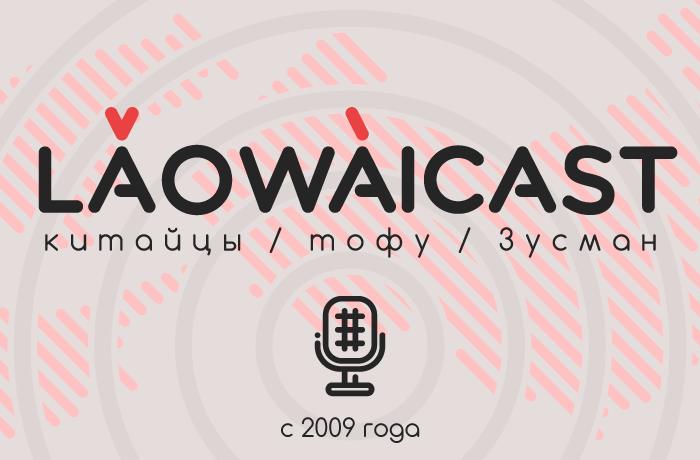 Laowaicast 207. Обложка: Тимофей Ростилов