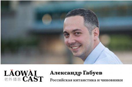 Laowaicast 208. Обложка: Александр Габуев