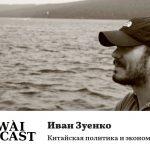 Laowaicast 206. Обложка: Иван Зуенко