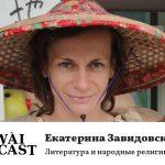 Laowaicast 213. Обложка: Екатерина Завидовская