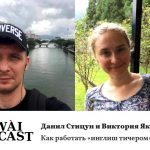 Laowaicsat 216. Денис Стицун и Виктория Яковлева
