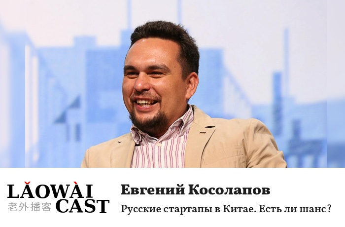 Laowaicast 220. Евгений Косолапов
