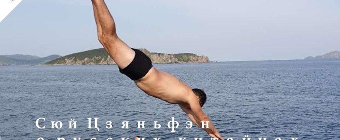 Laowaicast 223: Сюй Цзяньфэн о русских, китайцах и братьях навек