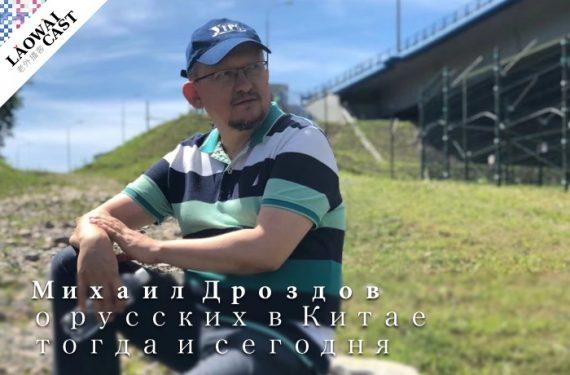 Laowaicast 226: Михаил Дроздов