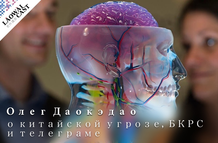 Laowaicast 236: Олег Даокэдао