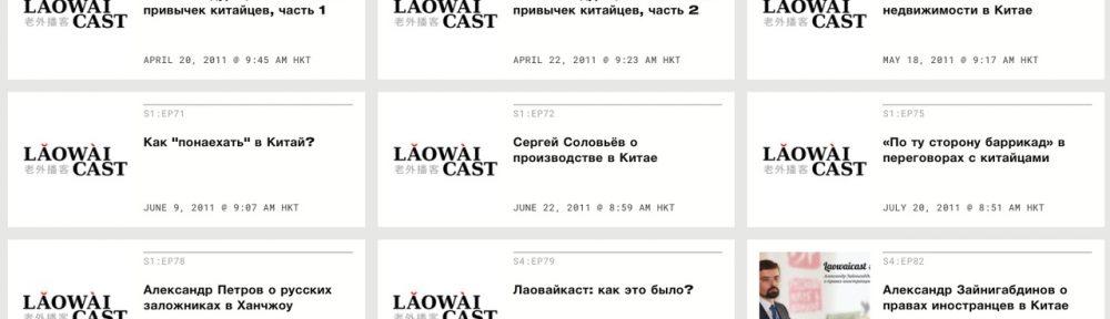 Laowaicast архив