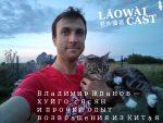 Laowaicast 243: Владимир Жданов