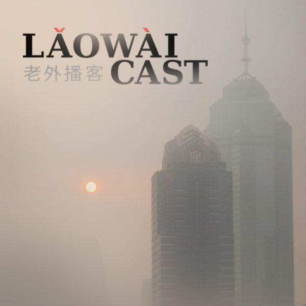 Laowaicast 255. Обложка — Евгений Ревенко